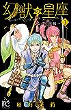 幻獣の星座~星獣編~ 1 (プリンセス・コミックス)