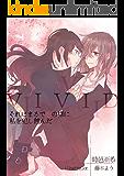 VIVID それはまるで恋の様に私を犯し蝕んだ (猫舌連盟)