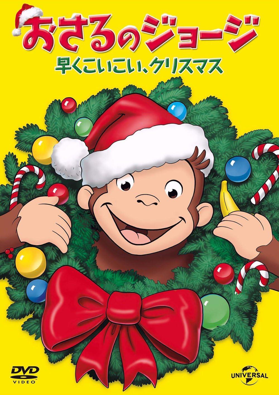 立派な おさる の ジョージ クリスマス クリスマスの周りの写真