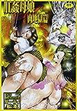 肛姦母娘肉地獄篇 (ワールドコミックスMAX)