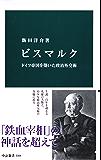 ビスマルク ドイツ帝国を築いた政治外交術 (中公新書)