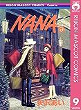 NANA―ナナ― 9 (りぼんマスコットコミックスDIGITAL)