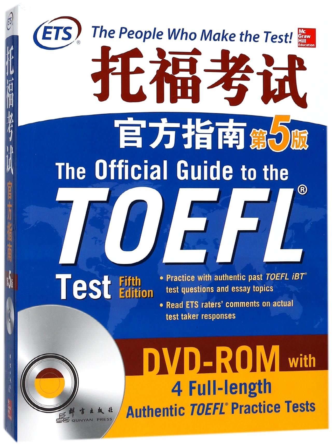 the official guide to toefl test 5th的圖片搜尋結果