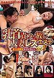 乳首責めっ放し人妻レズエステ Vol.2 新性感開発オイルサロン [DVD]