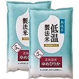 【精米】低温製法米 無洗米 北海道産 ゆめぴりか 10kg(5kg×2袋) 平成28年産