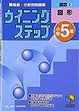 算数―小学5年 (2) (日能研ブックス―難易度・分野別問題集ウイニングステップ)