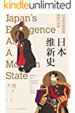 日本维新史:日本明治时期的政治与经济(知名日本史学家赫伯特•诺曼代表作,明治维新研究的经典著作,读懂明治维新,才能了解日本。)