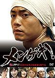 メンゲキ! [DVD]