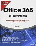 ひと目でわかるOffice 365メール設定管理編Exchange Server 2016対応版