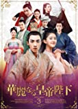[DVD]華麗なる皇帝陛下DVD-BOX3