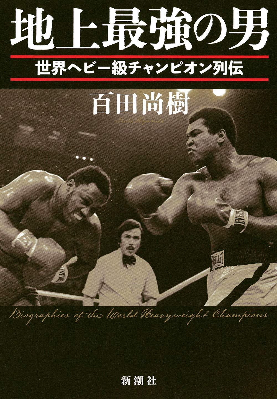Amazon.fr - 地上最強の男:世界ヘビー級チャンピオン列伝 - - Livres