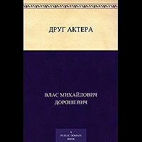 Друг актера (Russian Edition)