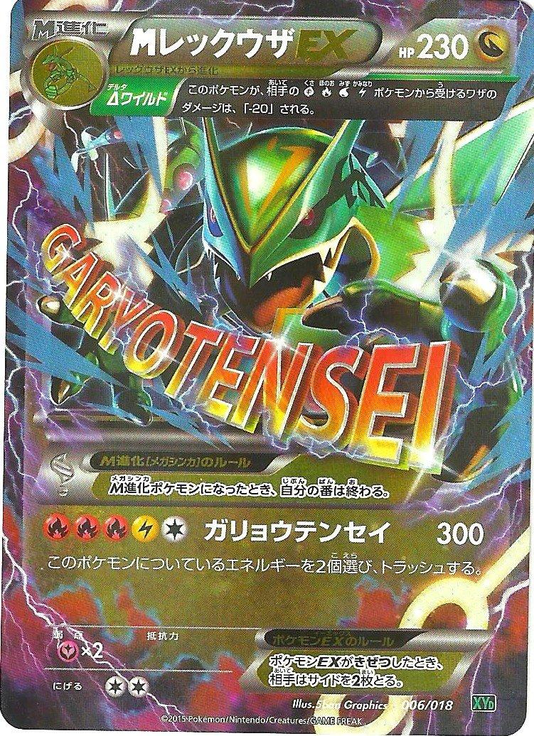 Carte-mania 61/108 - Carta Pokemon M RAYQUAZA EX 230 PV Holo ...