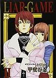 LIAR GAME (2) (ヤングジャンプ・コミックス)