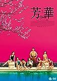芳華-Youth- [DVD]