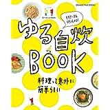 食べようびMOOK ゆる自炊BOOK (オレンジページブックス)