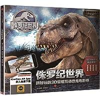 侏罗纪世界:超好玩的3D实境互动恐龙电影书(科学跑出来系列)