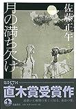 月の満ち欠け 第157回直木賞受賞