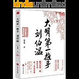 大明第一推手-刘伯温 (时间的侧面-一生必读的历史人物系列)