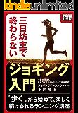 三日坊主で終わらないジョギング入門 ~「歩く」から始めて、楽しく続けられるランニング講座~ impress QuickBooks