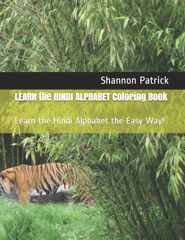 Learn The Hindi Alphabet Coloring Book Learn The Hindi Alphabet The Easy Way Patrick Shannon Patrick Maya Patrick Sarette 9781093636147 Amazon Com Books