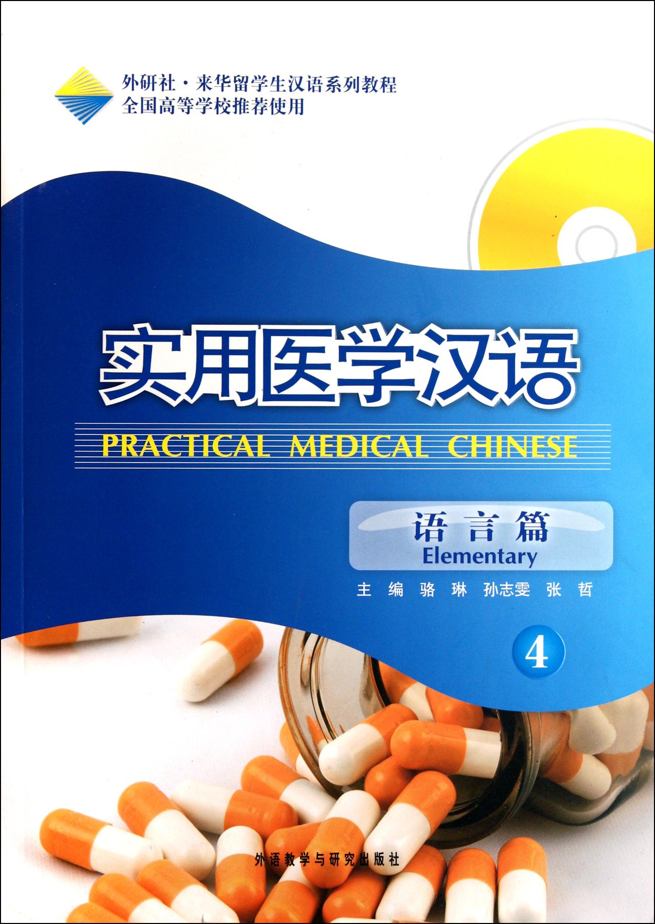 Practical Medical ChineseElementary 4 (Chinese Edition) pdf