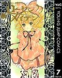 ローゼンメイデン 7 (ヤングジャンプコミックスDIGITAL)