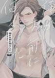 俺がお前に何をした 【電子限定特典付き】 (バンブーコミックス 麗人uno!コミックス)