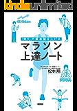 「走り」の偏差値を上げる マラソン上達ノート