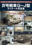 IV号戦車G~J型 ディテール写真集