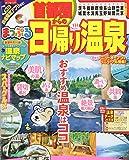 まっぷる 首都圏からの日帰り温泉 (まっぷるマガジン)