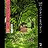 子泣きじじいの飼い方 2 (ヤングジャンプコミックスDIGITAL)