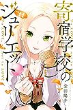 寄宿学校のジュリエット(11) (週刊少年マガジンコミックス)