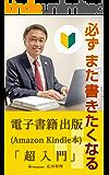 電子書籍出版(Amazon Kindle本)超入門: 必ずまた書きたくなる 広川智理の「超入門」シリーズ