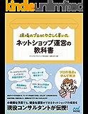 現場のプロがやさしく書いたネットショップ運営の教科書 教科書シリーズ