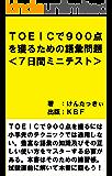 TOEICで900点を獲るための語彙問題<7日間ミニテスト>