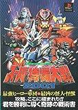 スーパー特撮大戦2001 (プレイステーション必勝法スペシャル)