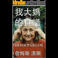 我大媽的食譜: 4原料冰沙4湯5小吃 (Traditional Chinese Edition)
