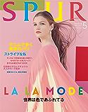 SPUR (シュプール) 2017年5月号 [雑誌]
