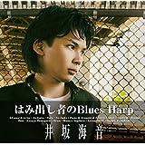 はみ出し者のBlues Harp