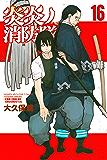 炎炎ノ消防隊(16) (週刊少年マガジンコミックス)