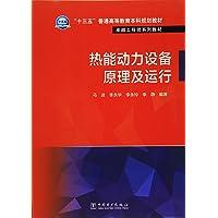 """""""十三五""""普通高等教育本科规划教材·卓越工程师系列教材:热能动力设备原理及运行"""