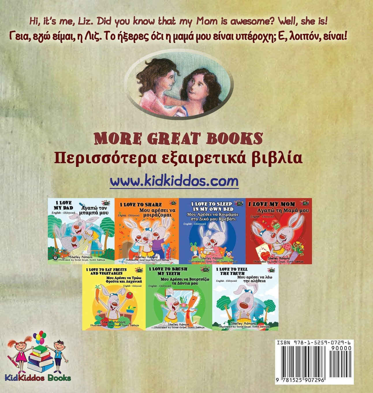 My Mom is Awesome (English Greek children's book): Greek book for kids (English Greek Bilingual Collection) (Greek Edition)