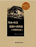 马克•吐温短篇小说(中英对照) (美国名家短篇小说评注丛书) (English Edition)