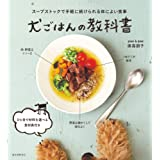 犬ごはんの教科書: スープストックで手軽に続けられる体によい食事