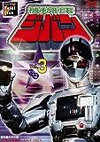 機動刑事ジバン VOL.3 [DVD]