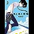 あしあと探偵(2) (アフタヌーンコミックス)
