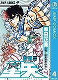 聖闘士星矢 4 (ジャンプコミックスDIGITAL)