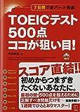 CD-ROM+DL付 TOEIC(R)テスト 500点 ココが狙い目!