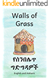 Walls of Grass in English and Amharic